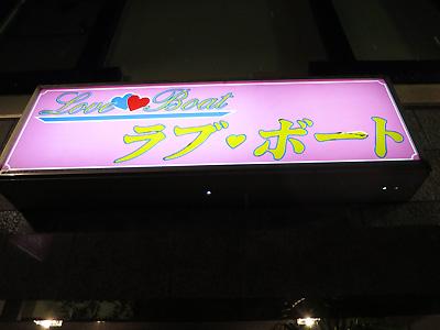 【ラブボートその4】
