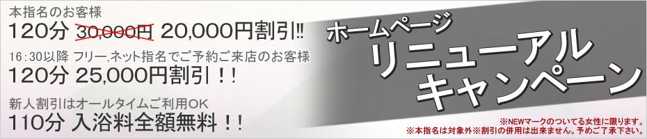 ティアラ 8%プライスダウンキャンペーン中!